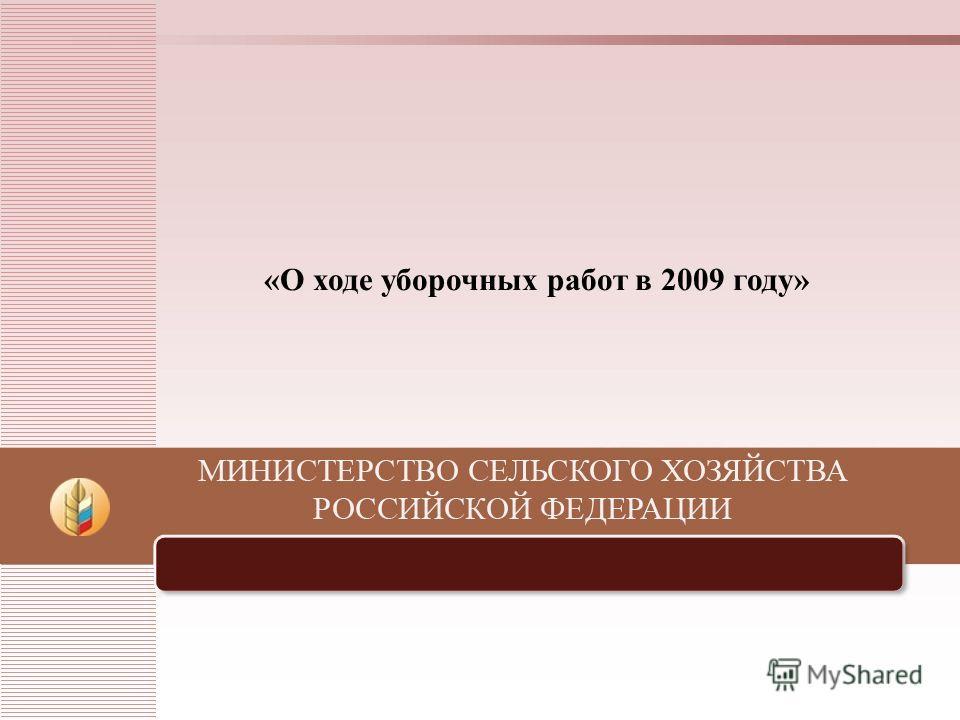 «О ходе уборочных работ в 2009 году»