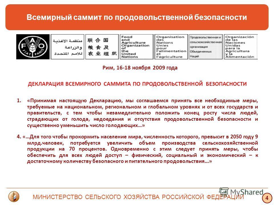 Всемирный саммит по продовольственной безопасности МИНИСТЕРСТВО СЕЛЬСКОГО ХОЗЯЙСТВА РОССИЙСКОЙ ФЕДЕРАЦИИ 4 Рим, 16-18 ноября 2009 года ДЕКЛАРАЦИЯ ВСЕМИРНОГО САММИТА ПО ПРОДОВОЛЬСТВЕННОЙ БЕЗОПАСНОСТИ 1.«Принимая настоящую Декларацию, мы соглашаемся пр