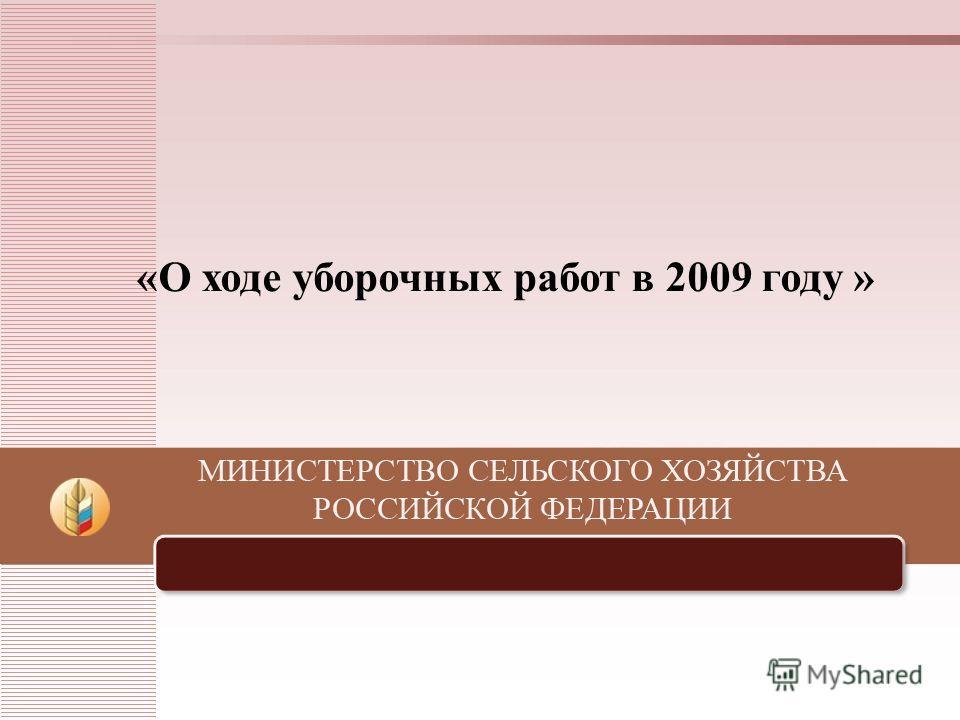 «О ходе уборочных работ в 2009 году »