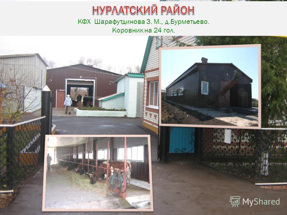 КФХ Шарафутдинова З. М., д.Бурметьево. Коровник на 24 гол.