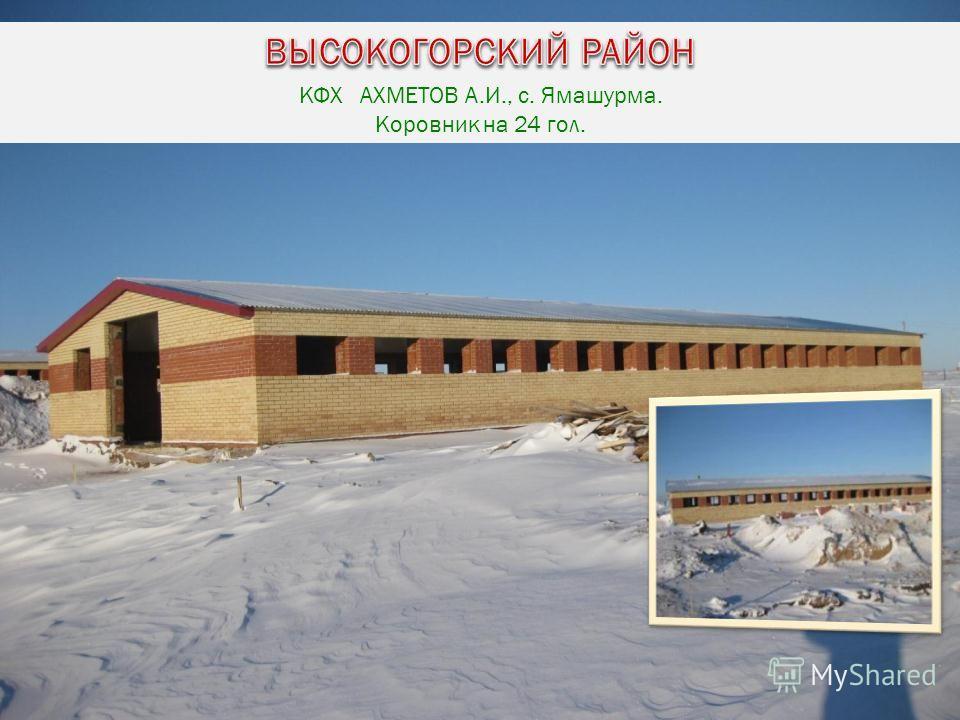 КФХ АХМЕТОВ А.И., с. Ямашурма. Коровник на 24 гол.