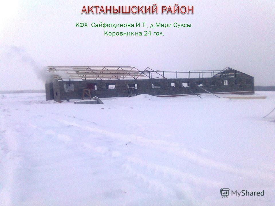 КФХ Сайфетдинова И.Т., д.Мари Суксы. Коровник на 24 гол.