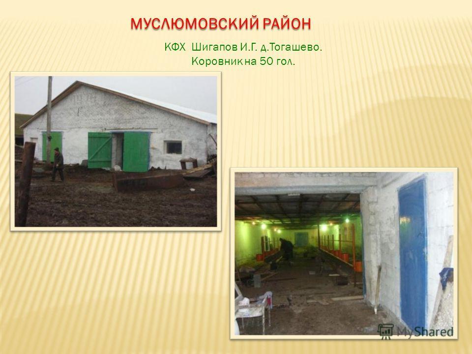 КФХ Шигапов И.Г. д.Тогашево. Коровник на 50 гол. МУСЛЮМОВСКИЙ РАЙОН