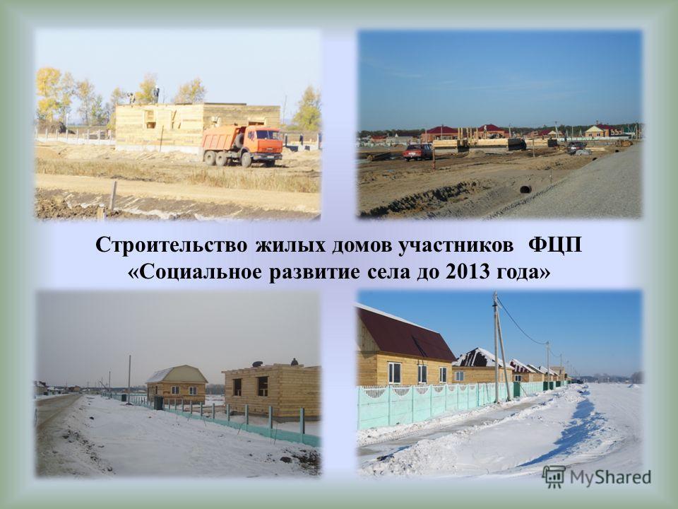 Строительство жилых домов участников ФЦП «Социальное развитие села до 2013 года»