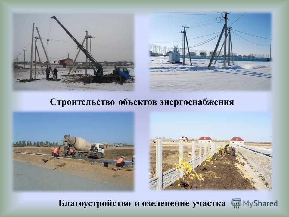 Строительство объектов энергоснабжения Благоустройство и озеленение участка