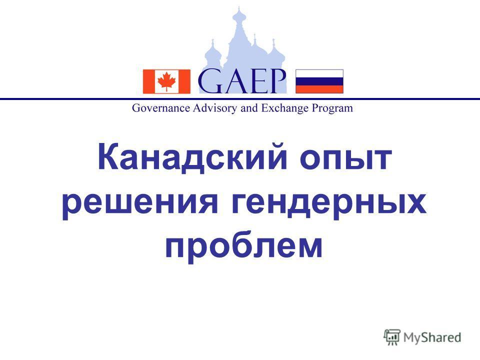 Канадский опыт решения гендерных проблем