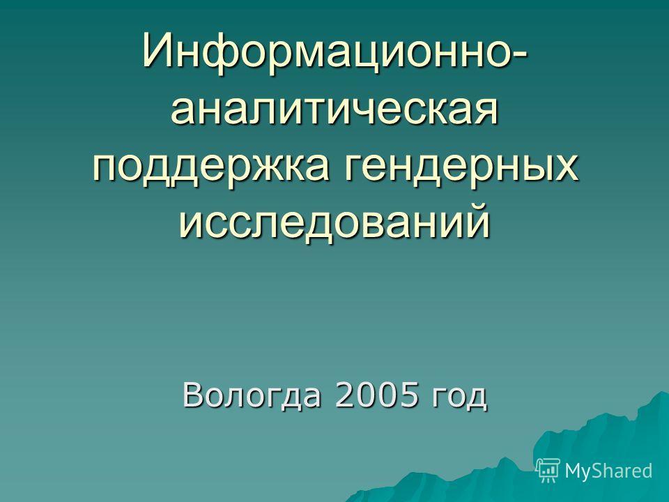 Информационно- аналитическая поддержка гендерных исследований Вологда 2005 год