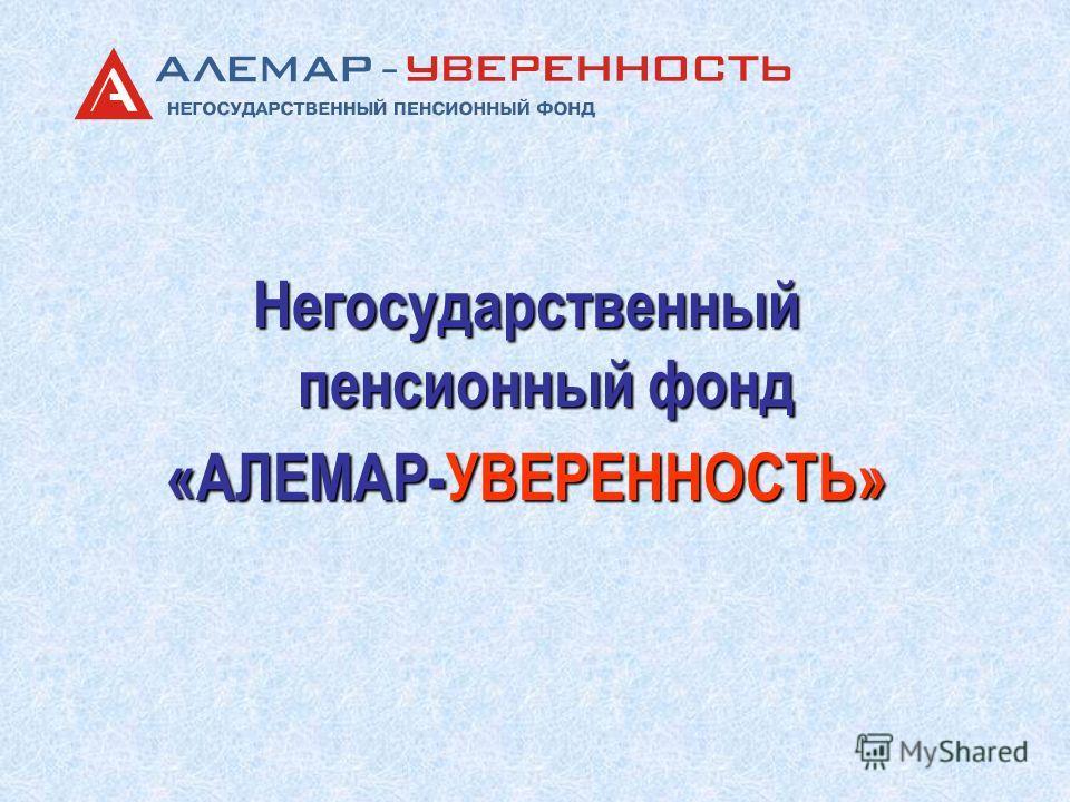Негосударственный пенсионный фонд «АЛЕМАР-УВЕРЕННОСТЬ»