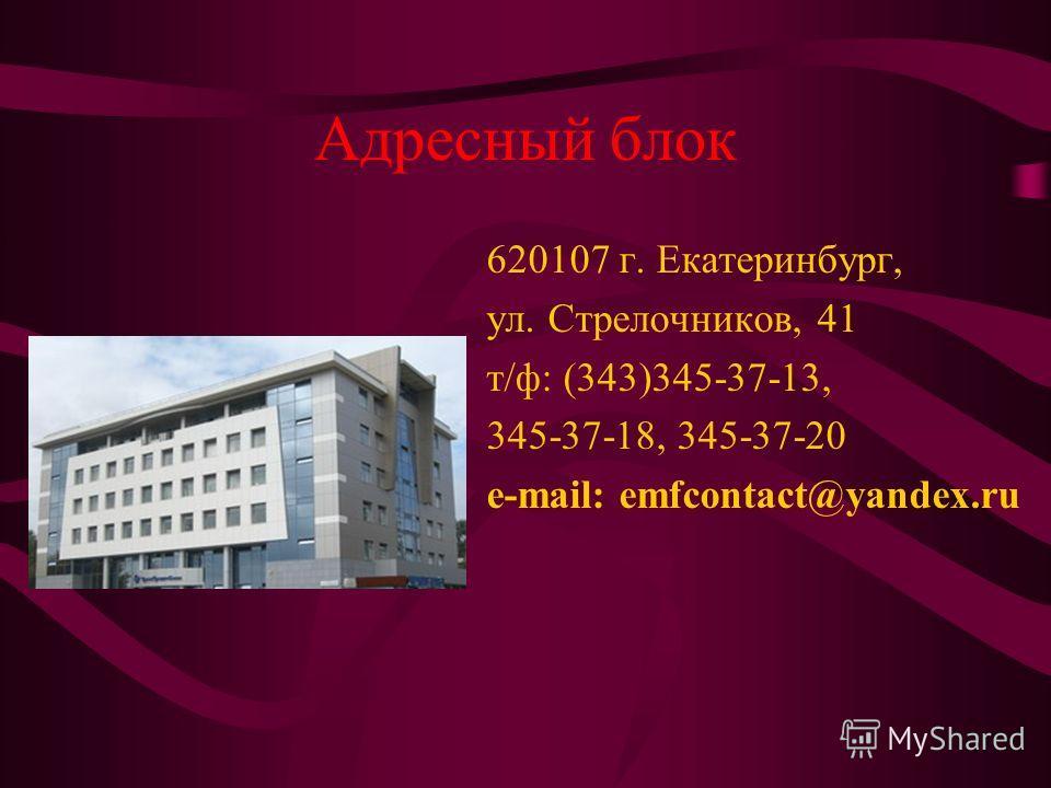 Адресный блок 620107 г. Екатеринбург, ул. Стрелочников, 41 т/ф: (343)345-37-13, 345-37-18, 345-37-20 e-mail: emfcontact@yandex.ru