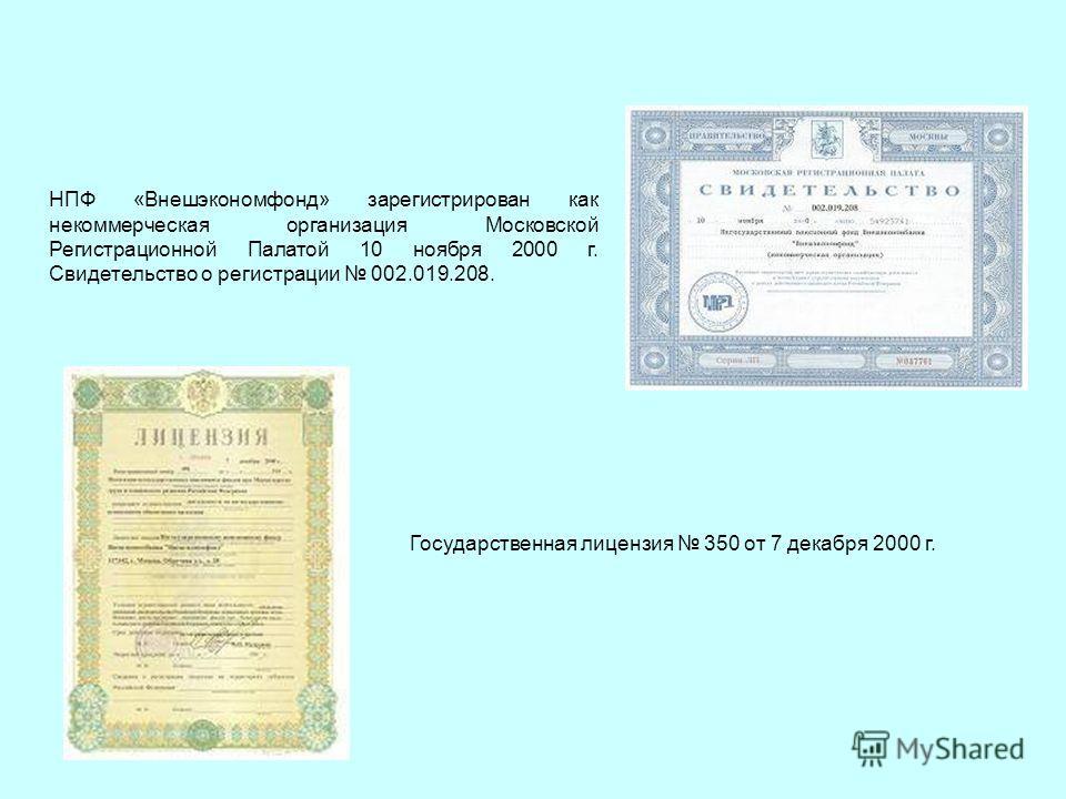 НПФ «Внешэкономфонд» зарегистрирован как некоммерческая организация Московской Регистрационной Палатой 10 ноября 2000 г. Свидетельство о регистрации 002.019.208. Государственная лицензия 350 от 7 декабря 2000 г.