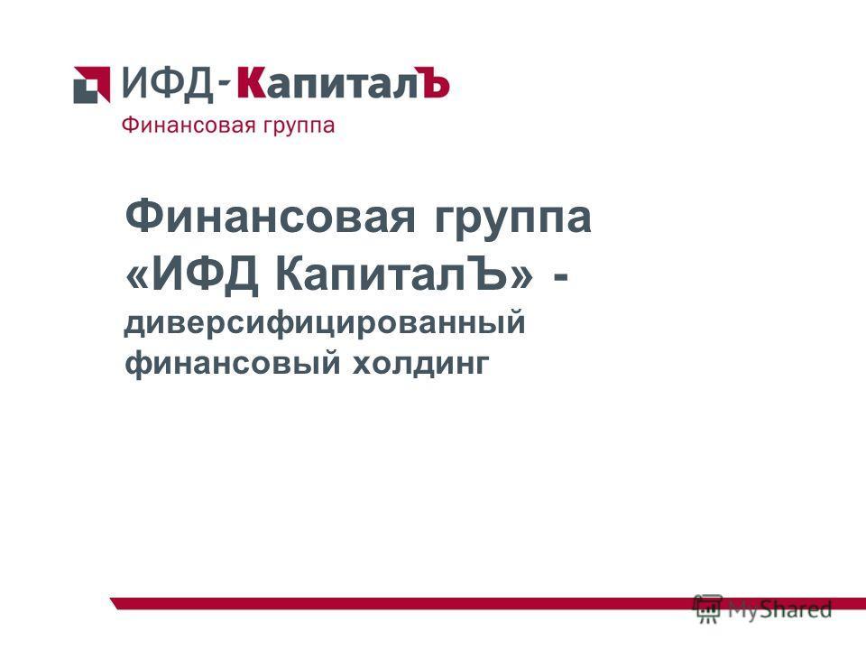Финансовая группа «ИФД КапиталЪ» - диверсифицированный финансовый холдинг
