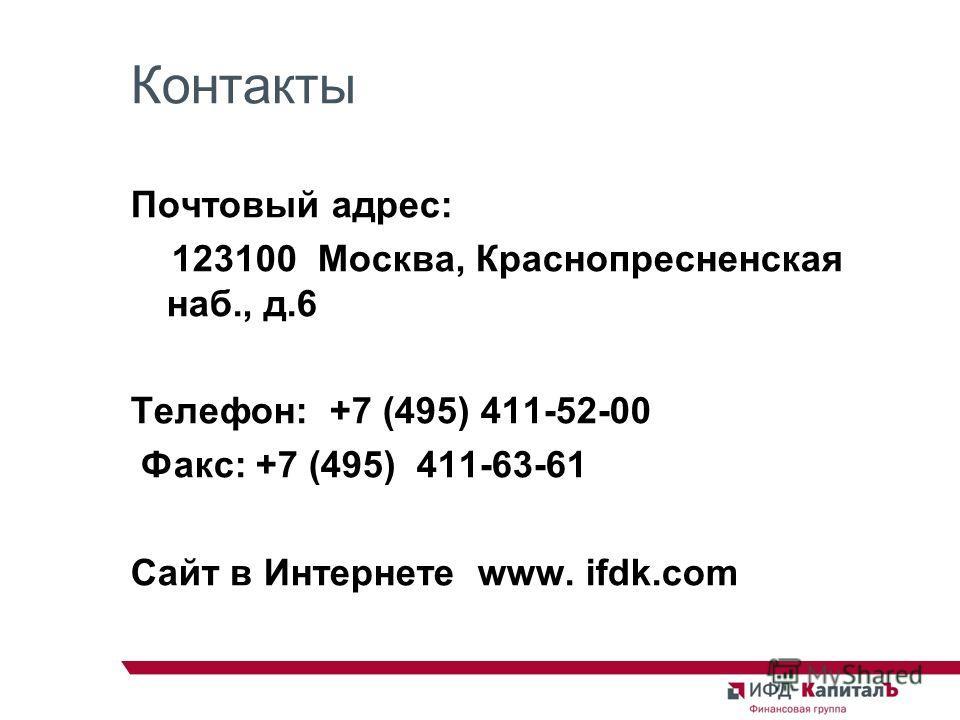 Контакты Почтовый адрес: 123100 Москва, Краснопресненская наб., д.6 Телефон: +7 (495) 411-52-00 Факс: +7 (495) 411-63-61 Сайт в Интернете www. ifdk.com