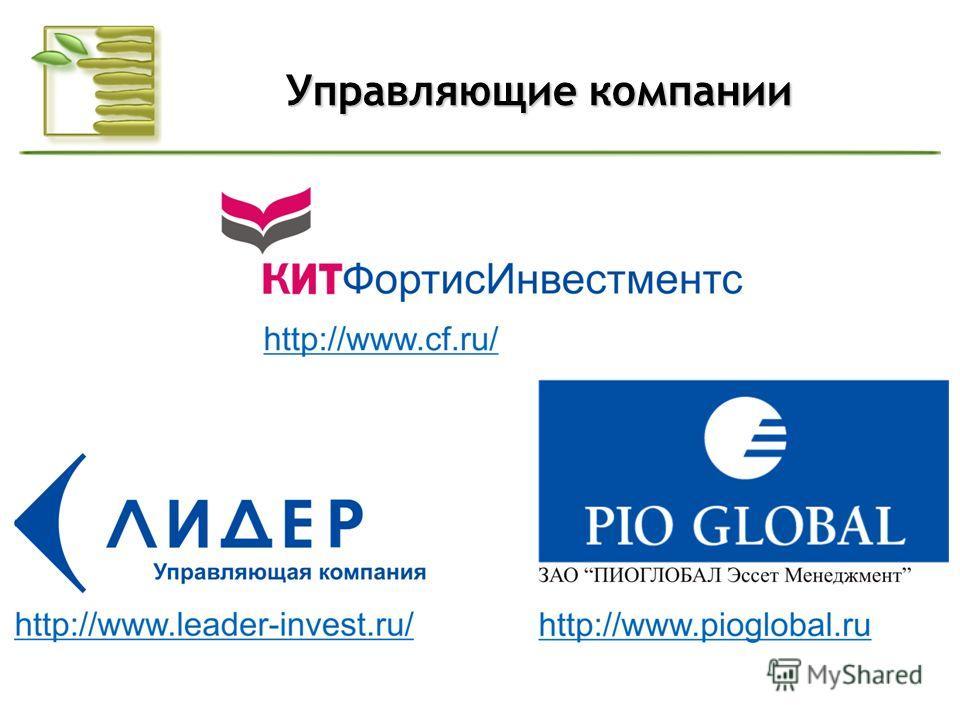 Новости Фонда Управляющие компании