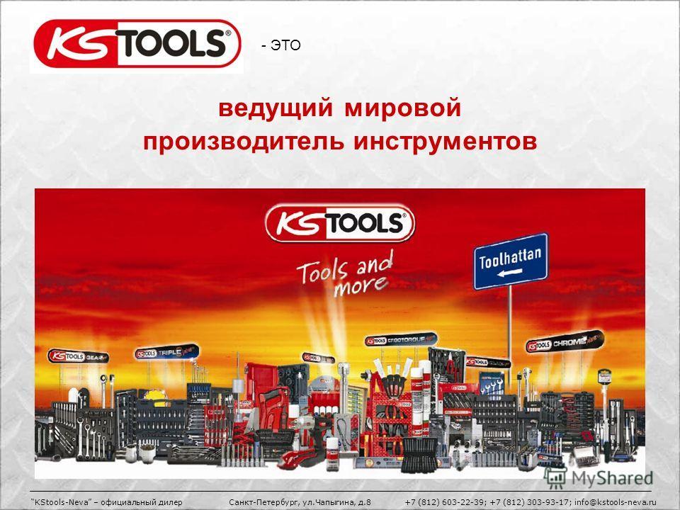 - ЭТО ведущий мировой производитель инструментов KStools-Neva – официальный дилерСанкт-Петербург, ул.Чапыгина, д.8+7 (812) 603-22-39; +7 (812) 303-93-17; info@kstools-neva.ru