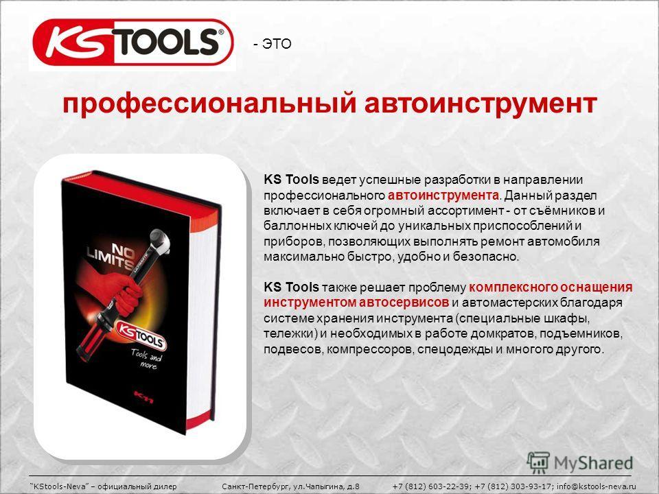 - ЭТО профессиональный автоинструмент KS Tools ведет успешные разработки в направлении профессионального автоинструмента. Данный раздел включает в себя огромный ассортимент - от съёмников и баллонных ключей до уникальных приспособлений и приборов, по