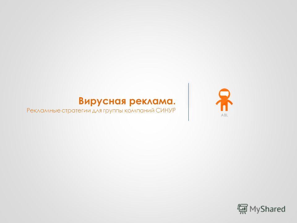 Вирусная реклама. Рекламные стратегии для группы компаний СИНУР