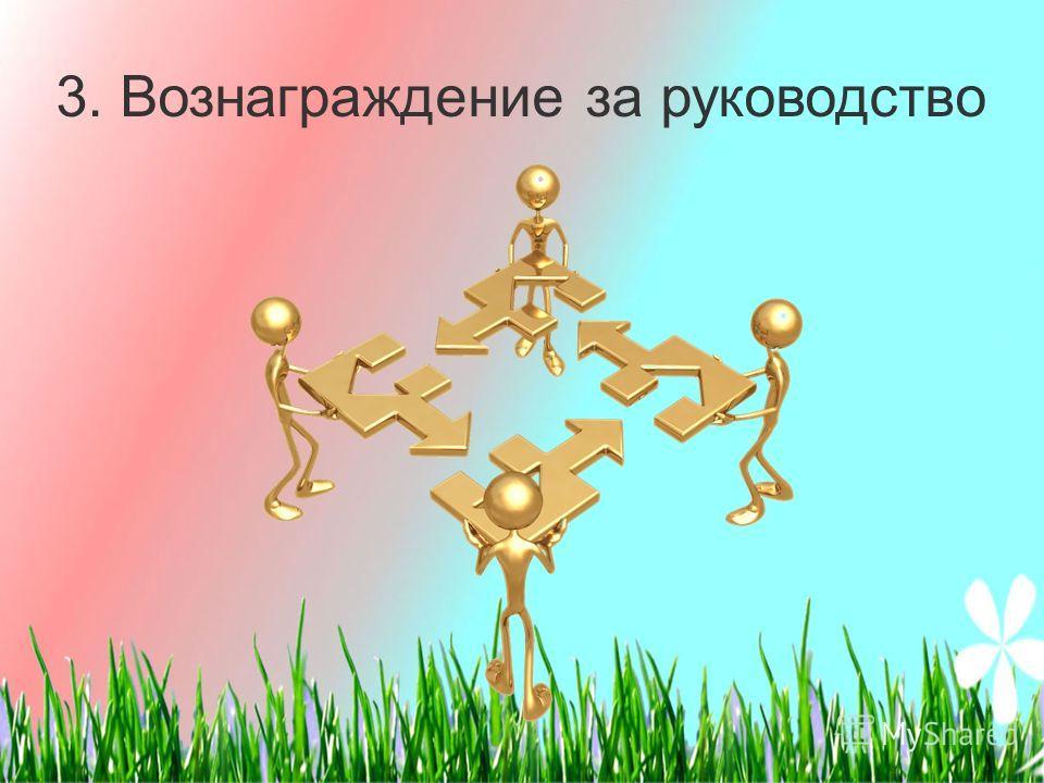 3. Вознаграждение за руководство