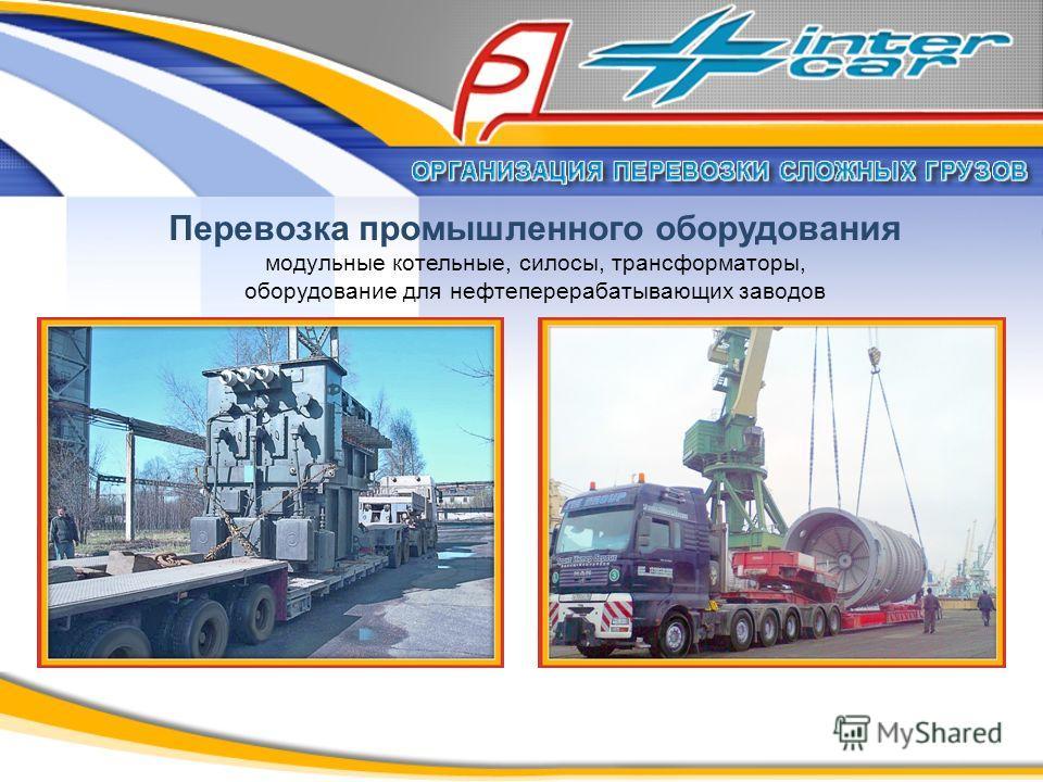 Перевозка промышленного оборудования модульные котельные, силосы, трансформаторы, оборудование для нефтеперерабатывающих заводов