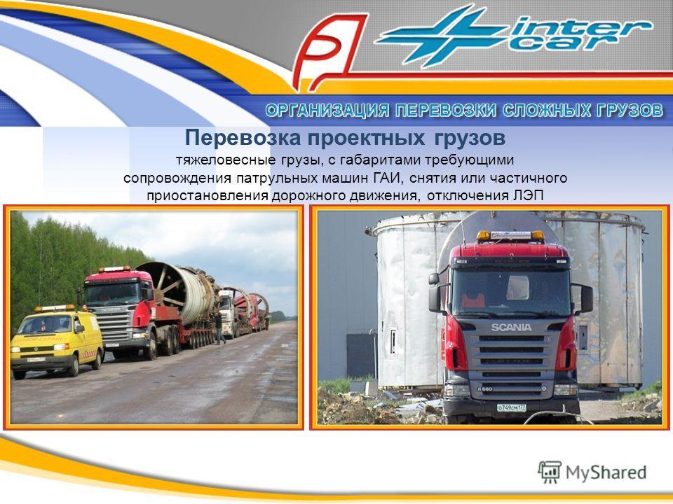 Перевозка проектных грузов тяжеловесные грузы, с габаритами требующими сопровождения патрульных машин ГАИ, снятия или частичного приостановления дорожного движения, отключения ЛЭП