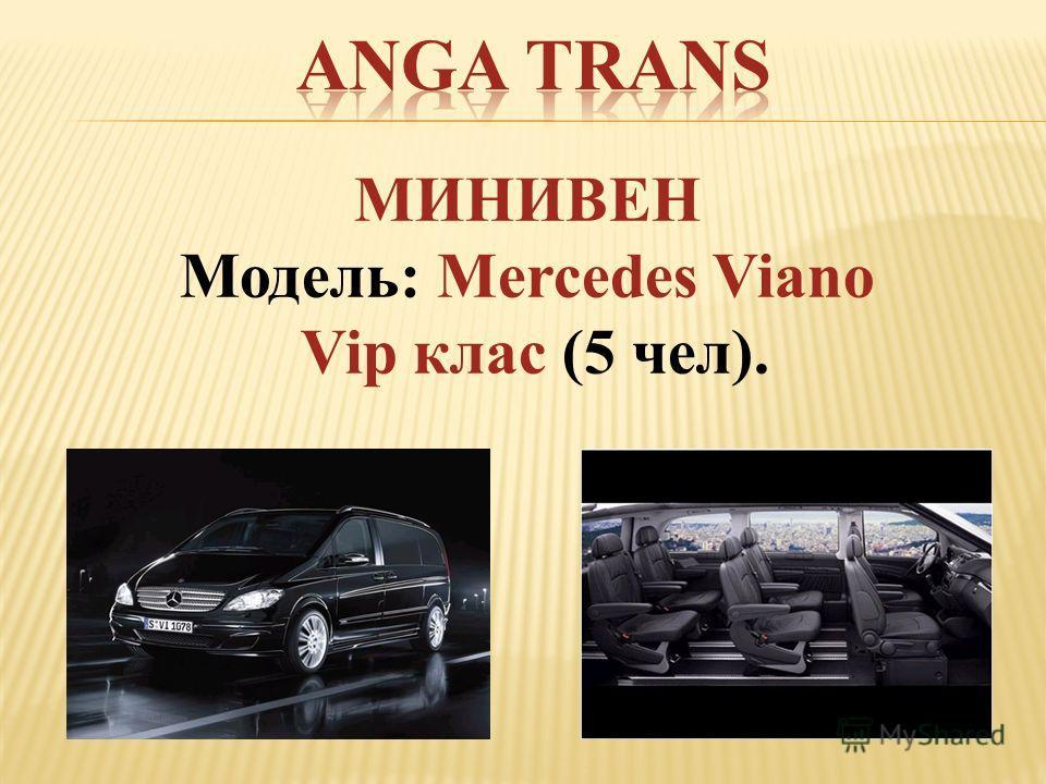 МИНИВЕН Модель: Mercedes Viano Vip клас (5 чел).