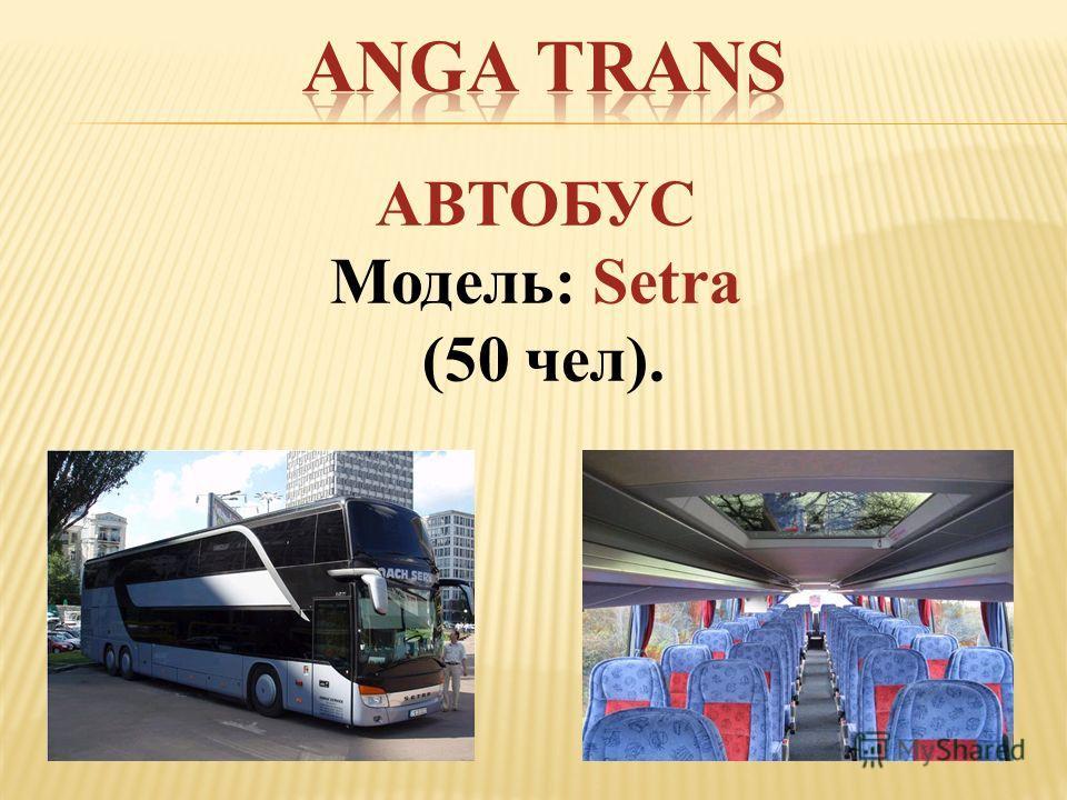 АВТОБУС Модель: Setra (50 чел).