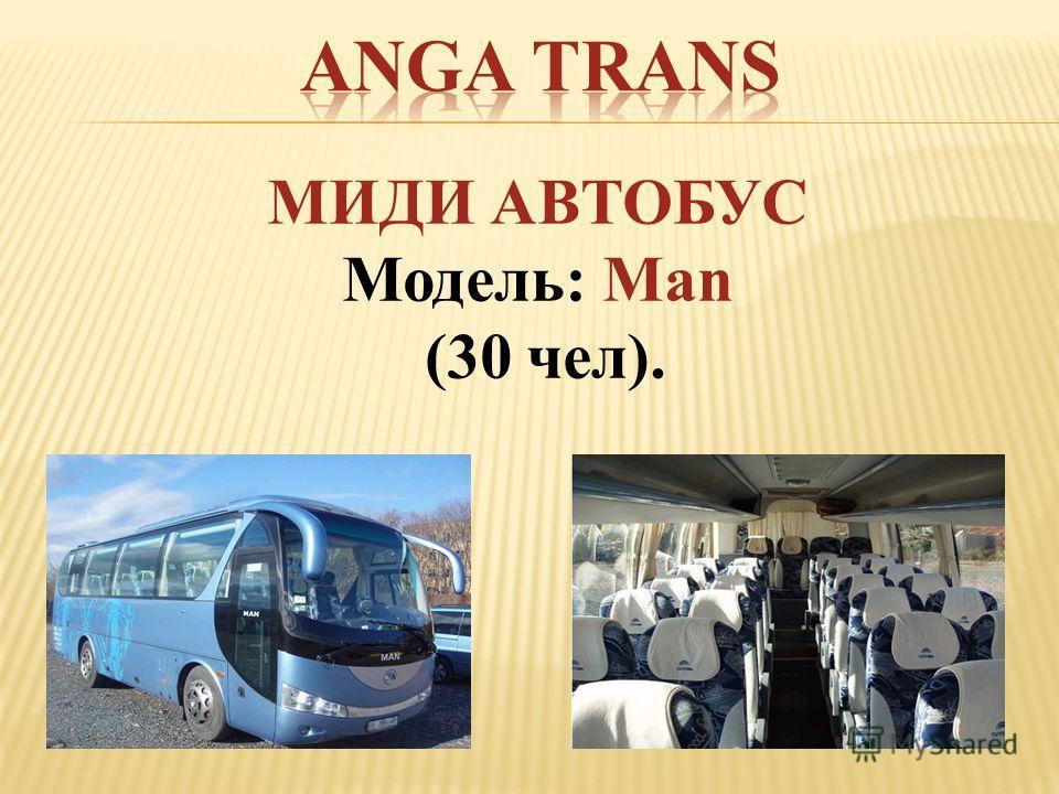 МИДИ АВТОБУС Модель: Man (30 чел).