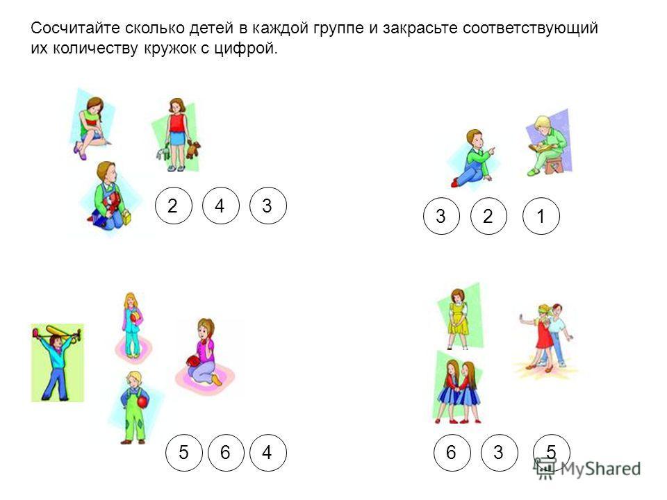 Cосчитайте сколько детей в каждой группе и закрасьте соответствующий их количеству кружок с цифрой. 2 123 465536 43