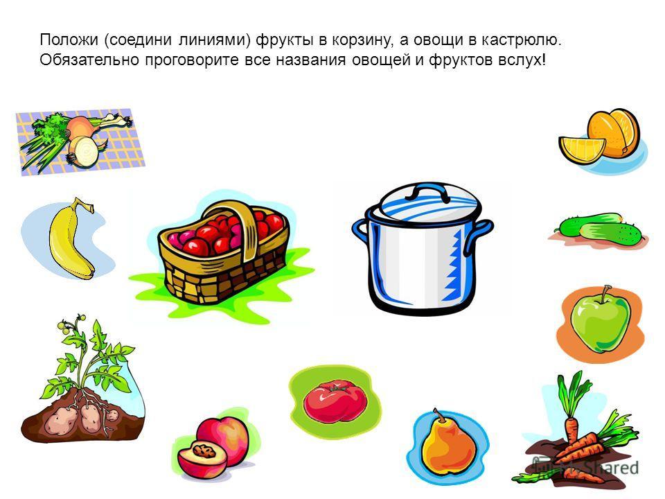 Положи (соедини линиями) фрукты в корзину, а овощи в кастрюлю. Обязательно проговорите все названия овощей и фруктов вслух!