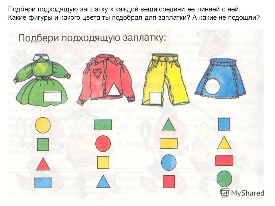 Подбери подходящую заплатку к каждой вещи соедини ее линией с ней. Какие фигуры и какого цвета ты подобрал для заплатки? А какие не подошли?