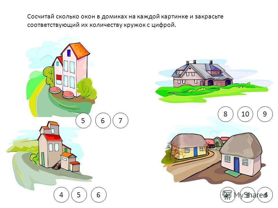 Сосчитай сколько окон в домиках на каждой картинке и закрасьте соответствующий их количеству кружок с цифрой. 5 65 9108 4 67 45 6
