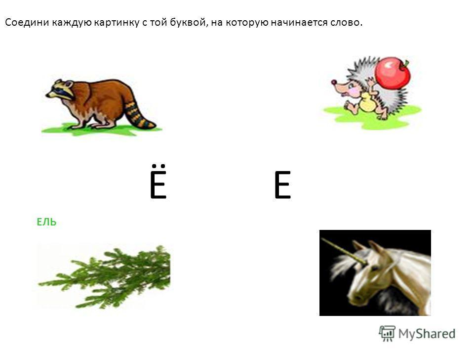 Соедини каждую картинку с той буквой, на которую начинается слово. ЕЁ ЕЛЬ