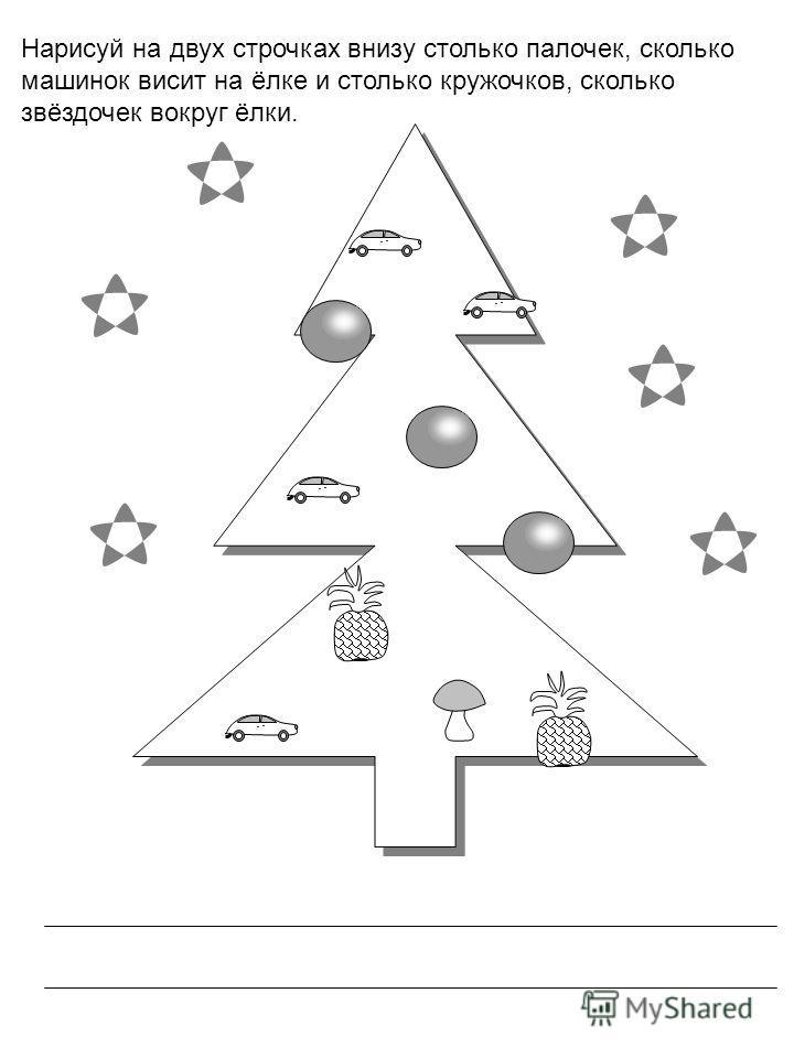 Нарисуй на двух строчках внизу столько палочек, сколько машинок висит на ёлке и столько кружочков, сколько звёздочек вокруг ёлки.