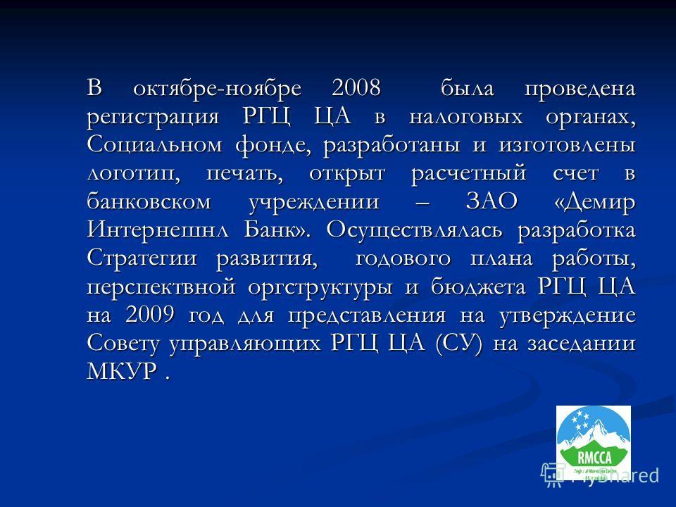 В октябре-ноябре 2008 была проведена регистрация РГЦ ЦА в налоговых органах, Социальном фонде, разработаны и изготовлены логотип, печать, открыт расчетный счет в банковском учреждении – ЗАО «Демир Интернешнл Банк». Осуществлялась разработка Стратегии