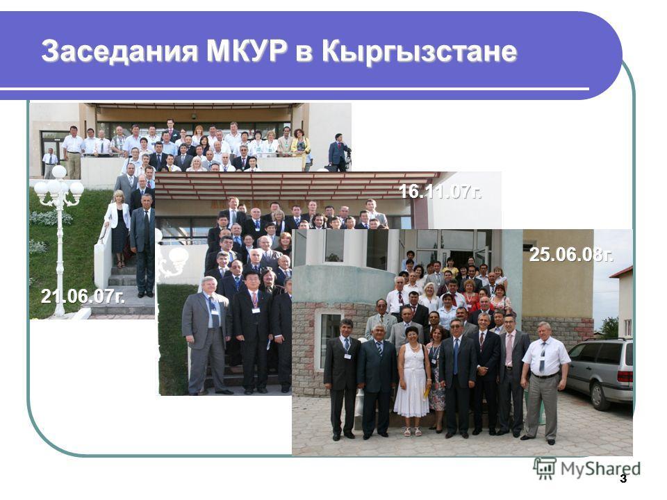 3 Заседания МКУР в Кыргызстане