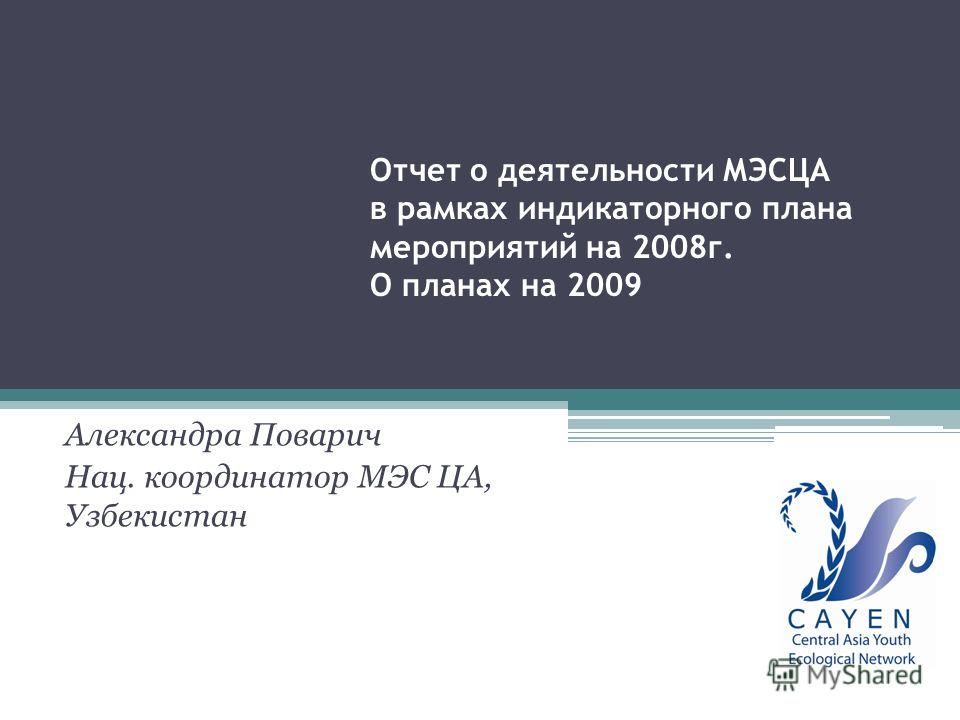 Отчет о деятельности МЭСЦА в рамках индикаторного плана мероприятий на 2008г. О планах на 2009 Александра Поварич Нац. координатор МЭС ЦА, Узбекистан