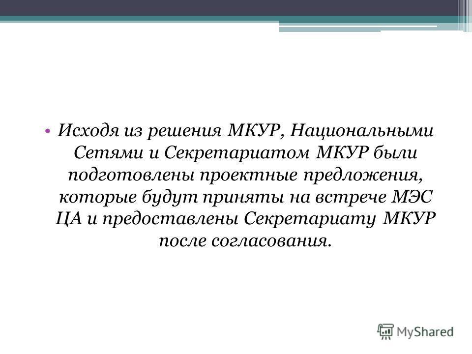 Исходя из решения МКУР, Национальными Сетями и Секретариатом МКУР были подготовлены проектные предложения, которые будут приняты на встрече МЭС ЦА и предоставлены Секретариату МКУР после согласования.