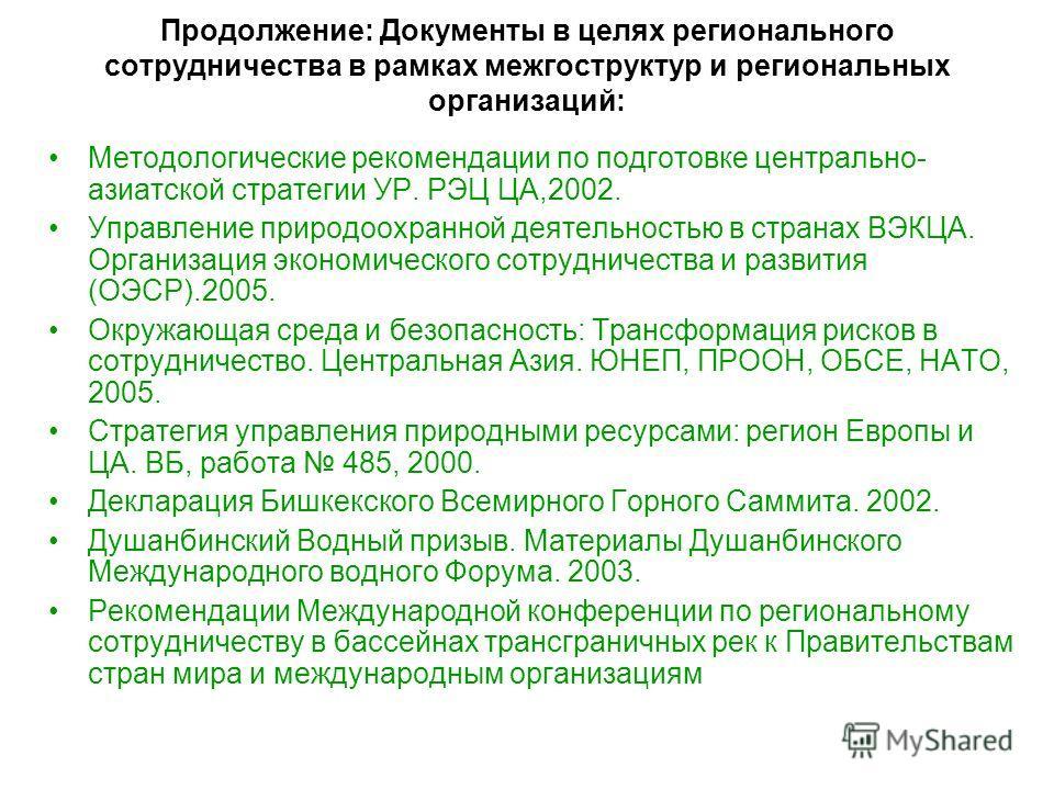 Продолжение: Документы в целях регионального сотрудничества в рамках межгоструктур и региональных организаций: Методологические рекомендации по подготовке центрально- азиатской стратегии УР. РЭЦ ЦА,2002. Управление природоохранной деятельностью в стр