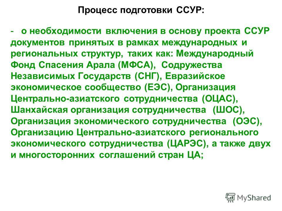 Процесс подготовки ССУР: -о необходимости включения в основу проекта ССУР документов принятых в рамках международных и региональных структур, таких как: Международный Фонд Спасения Арала (МФСА), Содружества Независимых Государств (СНГ), Евразийское э