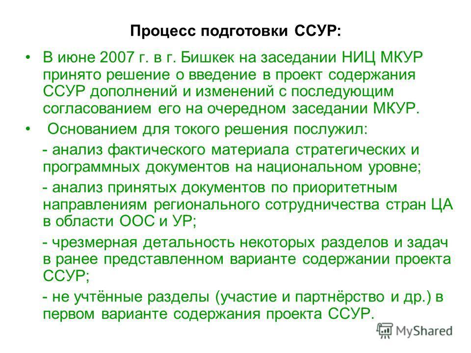 Процесс подготовки ССУР: В июне 2007 г. в г. Бишкек на заседании НИЦ МКУР принято решение о введение в проект содержания ССУР дополнений и изменений с последующим согласованием его на очередном заседании МКУР. Основанием для токого решения послужил: