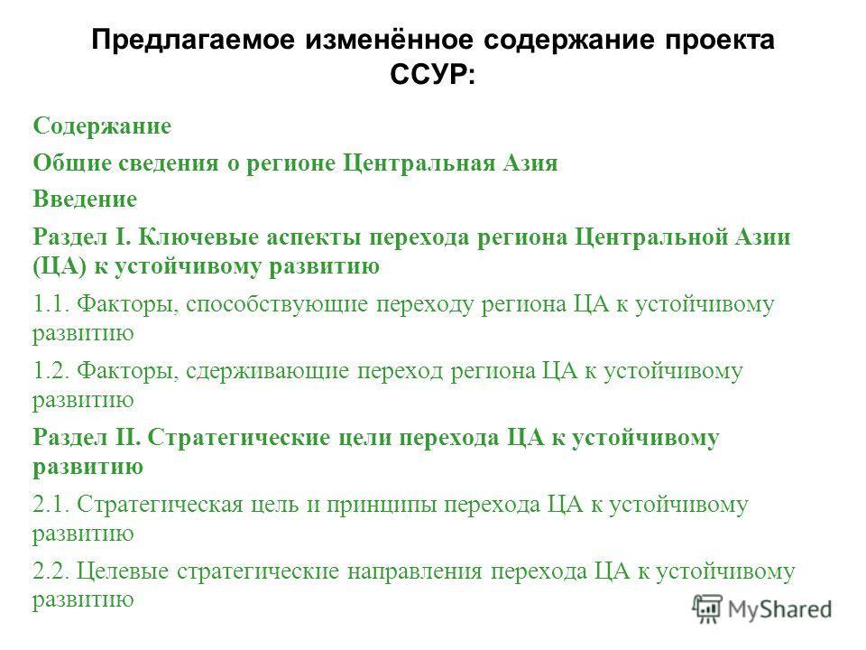 Содержание Общие сведения о регионе Центральная Азия Введение Раздел I. Ключевые аспекты перехода региона Центральной Азии (ЦА) к устойчивому развитию 1.1. Факторы, способствующие переходу региона ЦА к устойчивому развитию 1.2. Факторы, сдерживающие
