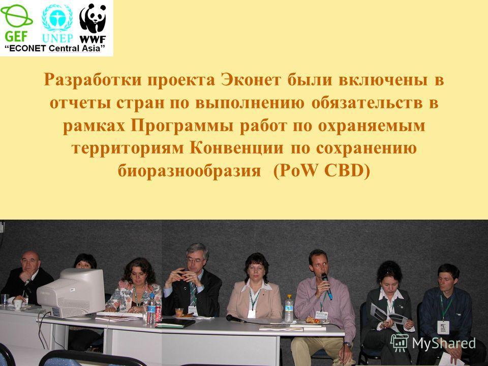Разработки проекта Эконет были включены в отчеты стран по выполнению обязательств в рамках Программы работ по охраняемым территориям Конвенции по сохранению биоразнообразия (PoW CBD)