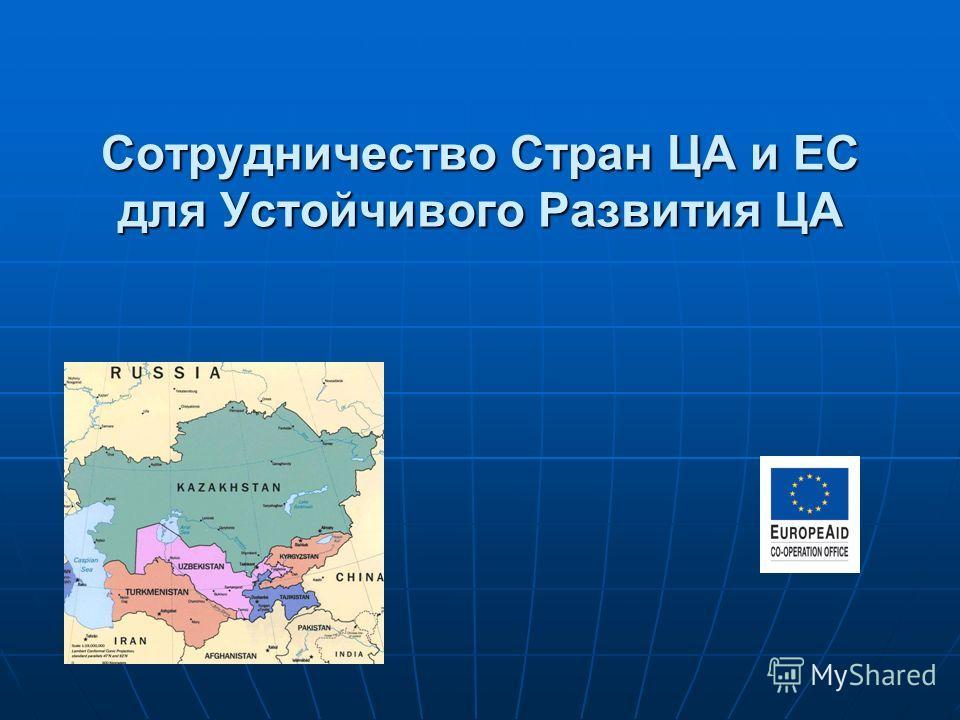 Сотрудничество Стран ЦА и ЕС для Устойчивого Развития ЦА