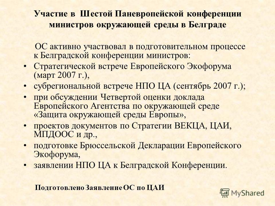 Участие в Шестой Паневропейской конференции министров окружающей среды в Белграде ОС активно участвовал в подготовительном процессе к Белградской конференции министров: Стратегической встрече Европейского Экофорума (март 2007 г.), субрегиональной вст
