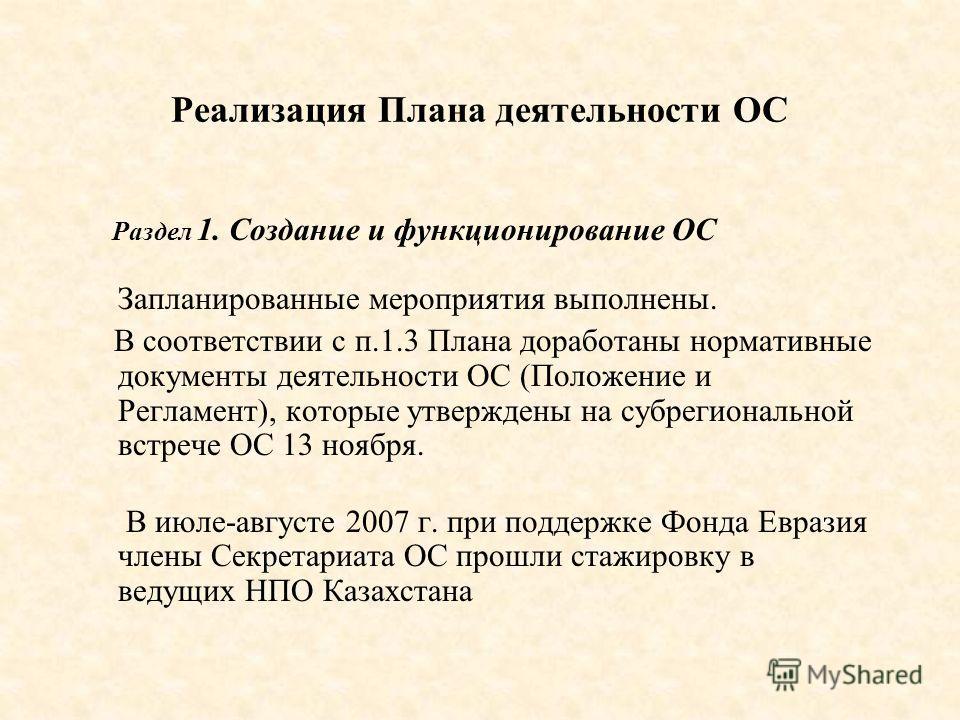 Реализация Плана деятельности ОС Раздел 1. Создание и функционирование ОС Запланированные мероприятия выполнены. В соответствии с п.1.3 Плана доработаны нормативные документы деятельности ОС (Положение и Регламент), которые утверждены на субрегиональ
