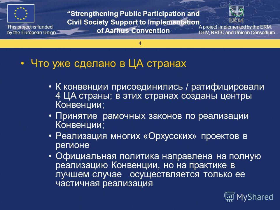This project is funded by the European Union Strengthening Public Participation and Civil Society Support to Implementation of Aarhus Convention A project implemented by the ERM, DHV, RREC and Unicon Consortium 4 Что уже сделано в ЦА странах К конвен