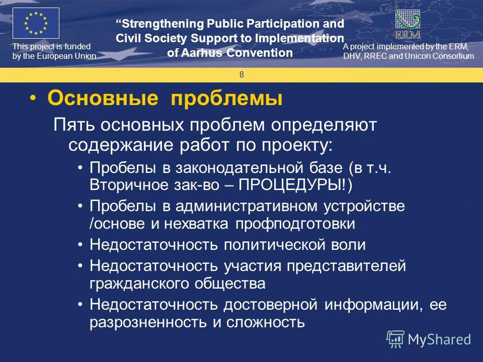 This project is funded by the European Union Strengthening Public Participation and Civil Society Support to Implementation of Aarhus Convention A project implemented by the ERM, DHV, RREC and Unicon Consortium 8 Основные проблемы Пять основных пробл