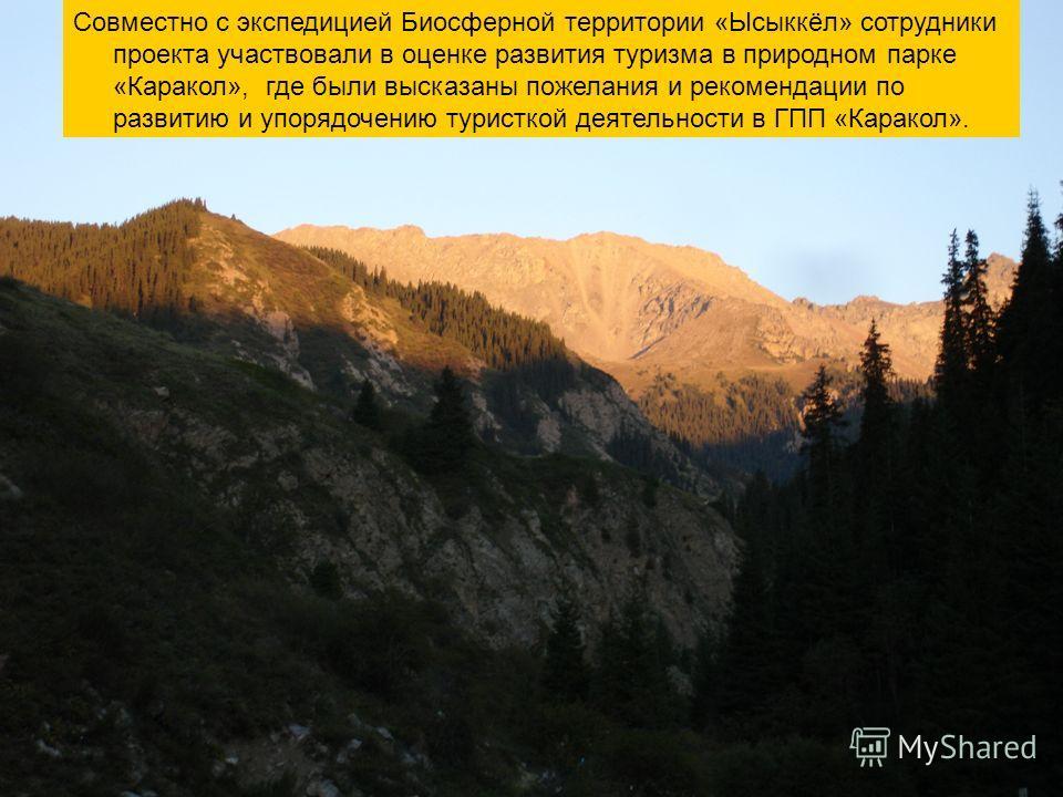 Совместно с экспедицией Биосферной территории «Ысыккёл» сотрудники проекта участвовали в оценке развития туризма в природном парке «Каракол», где были высказаны пожелания и рекомендации по развитию и упорядочению туристкой деятельности в ГПП «Каракол