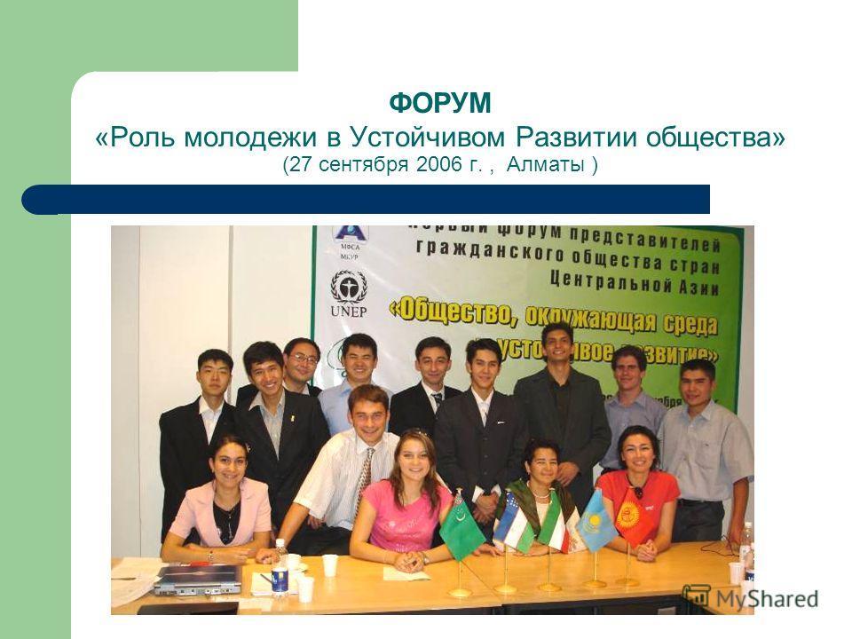 ФОРУМ «Роль молодежи в Устойчивом Развитии общества» (27 сентября 2006 г., Алматы )