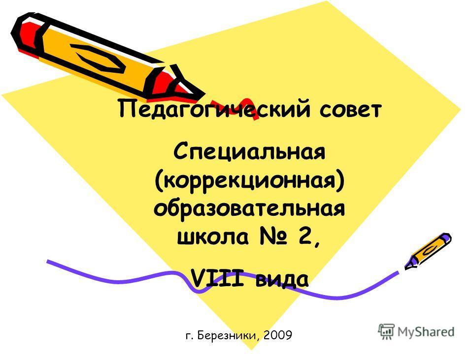 Педагогический совет Специальная (коррекционная) образовательная школа 2, VIII вида г. Березники, 2009