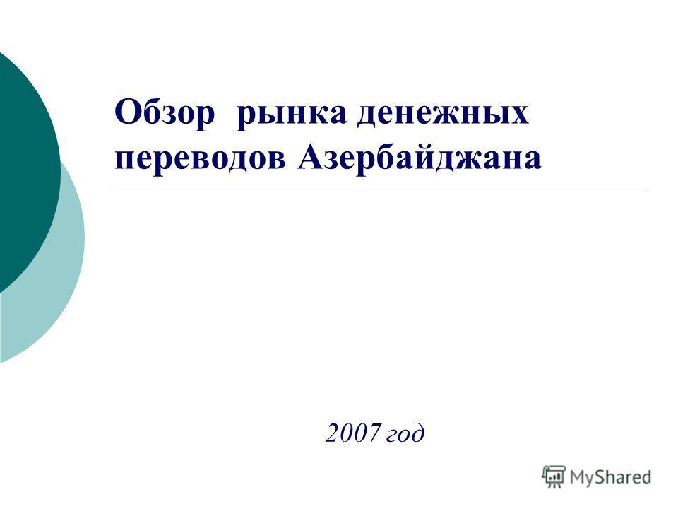 Обзор рынка денежных переводов Азербайджана 2007 год